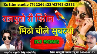 suvatiyo || नया राजपूती सोंग | राजपुतो री पिरोल मिठो बोले सुवटयो ! raju khan new song 202@ks studio