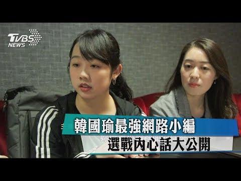 韓國瑜最強網路小編 選戰內心話大公開