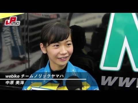 2016-09-24 Okayama JP250 Miu Nakahara Interview