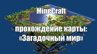 """Minecraft - прохождение карты """"Загадочный мир"""""""