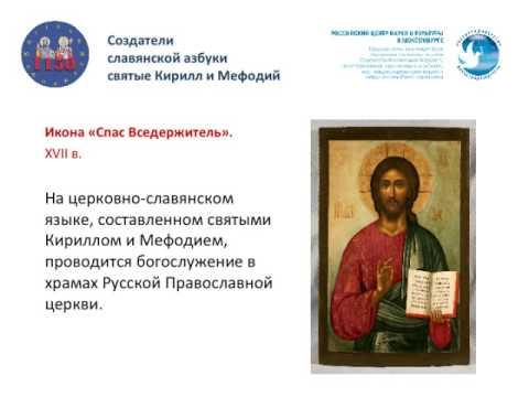 Создатели славянской азбуки святые Кирилл и Мефодий