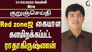 குறுஞ்செய்தி   வெள்ளி இரவு   01-05-2020   Friday Night Short News   SMS