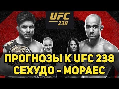 НЕ ТУРНИР, А - СКАЗКА! Прогнозы к UFC 238 Генри Сехудо - Марлон Мораес