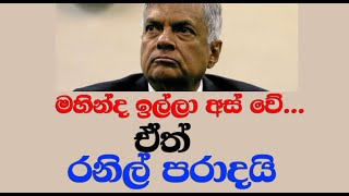 mahinda-will-resign-but-ranil-lost