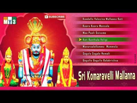 Komaravelli mallanna Songs -  Sri Komaravelli Mallanna - BHAKTHI