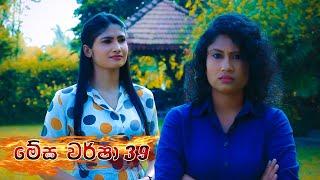 Megha Warsha   Episode 39 - (2021-05-03)   ITN Thumbnail