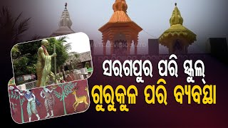 School In Shibanarayanpur, Keonjhar Sets Example By Creating Ideal Atmosphere For Students