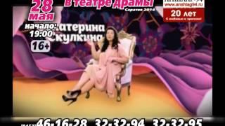 Comedy Woman 25с