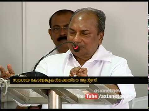 A. K. Antony Against Self Finance Colleges