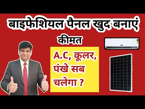 solar panel | bifacial solar panel | battery, inverter | bifacial solar panel price | solar system