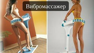 Вибромассажер для тела и похудения, антицеллюлитный вибромассажер