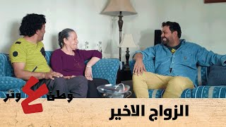 وطن ع وتر 2020  - الزواج الأخير - الحلقة السادسة عشر 16