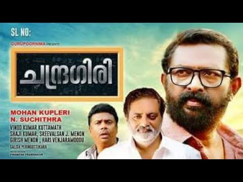 Chandragiri Official Trailer 1