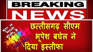 ब्रेकिंग न्यूज़:  सीएम भूपेश बघेल ने दिया इस्तीफा अब ये होंगे छग के नए सीएम ।4rth eye news।