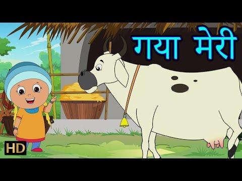 Gaiya Meri Hindi Nursery Rhymes For Children | Popular Nursery Rhymes (HD) | Shemaroo Kids Hindi