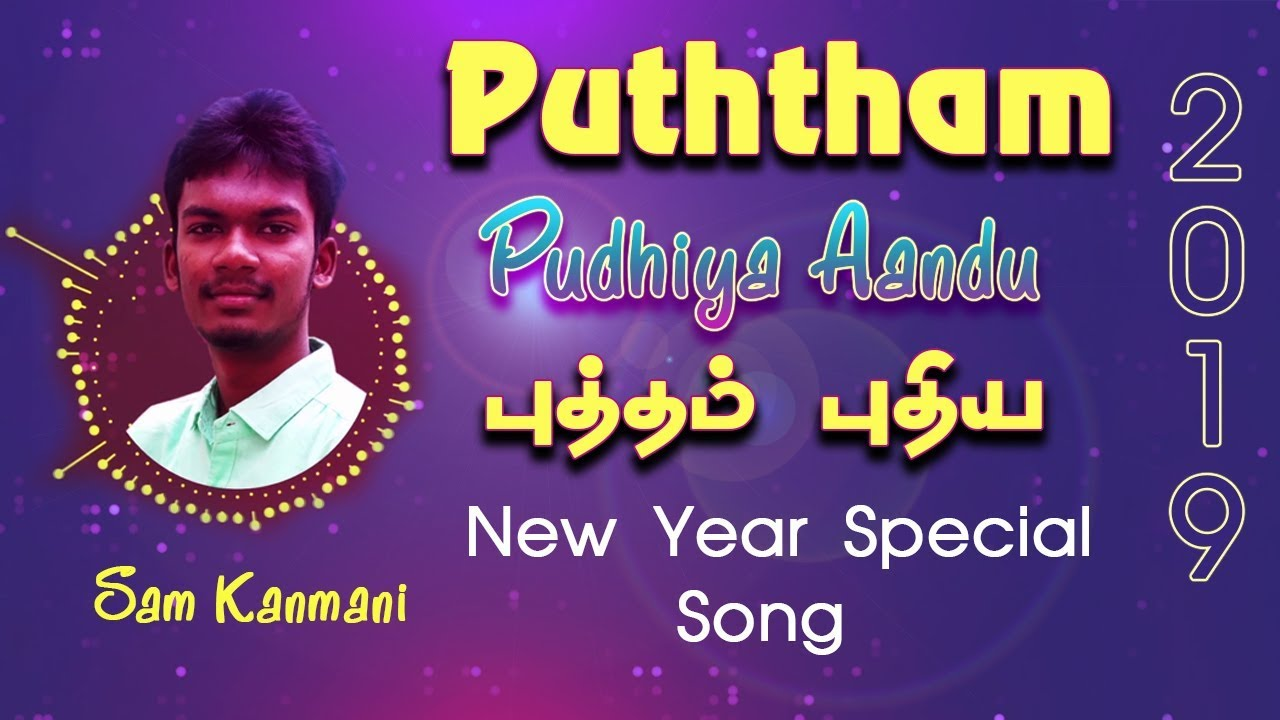 Tamil Christian New Year Song 2019/Puththam Pudhiya Aand