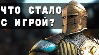 Что стало с For Honor Можно играть?