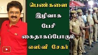 S Ve சேகரை கைது செய்ய வாரண்டுக்காக காத்திருக்கும் காவல்துறை - Sve Sekar | BJP | H Raja