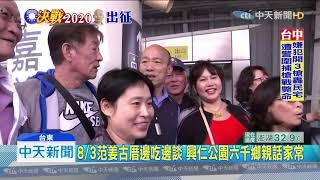 20190729中天新聞 「水果刀對洋槍砲」 韓國瑜稱選戰資源不對等