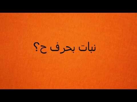 دوله بحرف ح