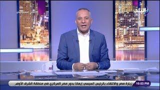 على مسئوليتي مع أحمد موسى الحلقة كاملة 19/5/2019