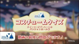 東京ディズニーランドのクイーン・オブ・ハートのバンケットホールへご...