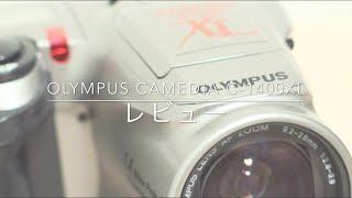 【デジカメレビュー】OLYMPUS CAMEDIA C-1400XL