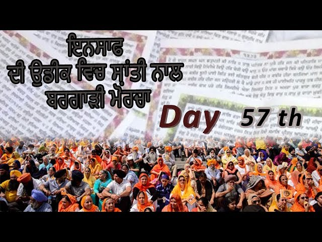 LIVE Bargari Morcha Day 57