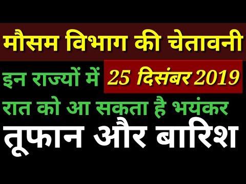 आज 25 दिसंबर 2019 का मौसम, Mosam Ki Jankari December Ka Mausam Vibhag Aaj Weather News, Lic, SBI