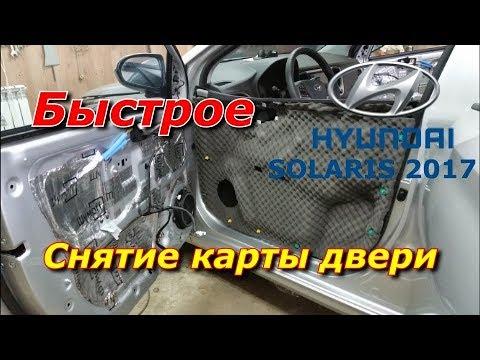 Снятие карты (обшивки) двери Hyundai Solaris 2017