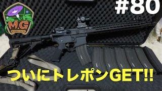 【アルム】ついにトレポンゲット!!ゲーム初運用!!|モニグロサバゲー動画#80