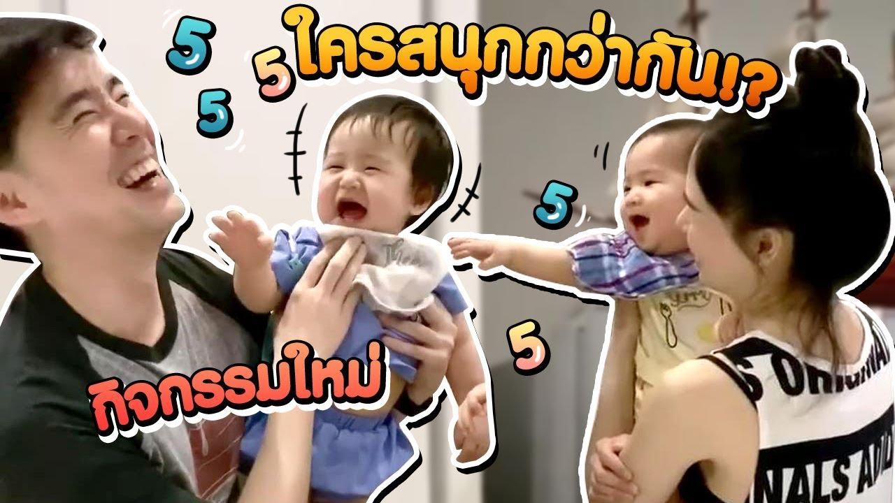 กิจกรรมใหม่ในครอบครัว แต่ว่าพ่อบีมหรือ 2 แฝด สนุกกว่ากันนน? | Thee&Phee