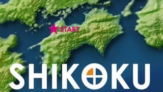 自転車王国「台湾」と同じぐるり1周が1000キロ! 四国ロマン溢れるサイ...