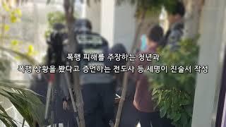 분당횃불교회 이재희 실종 CCTV 폭행, 거짓말, 20…