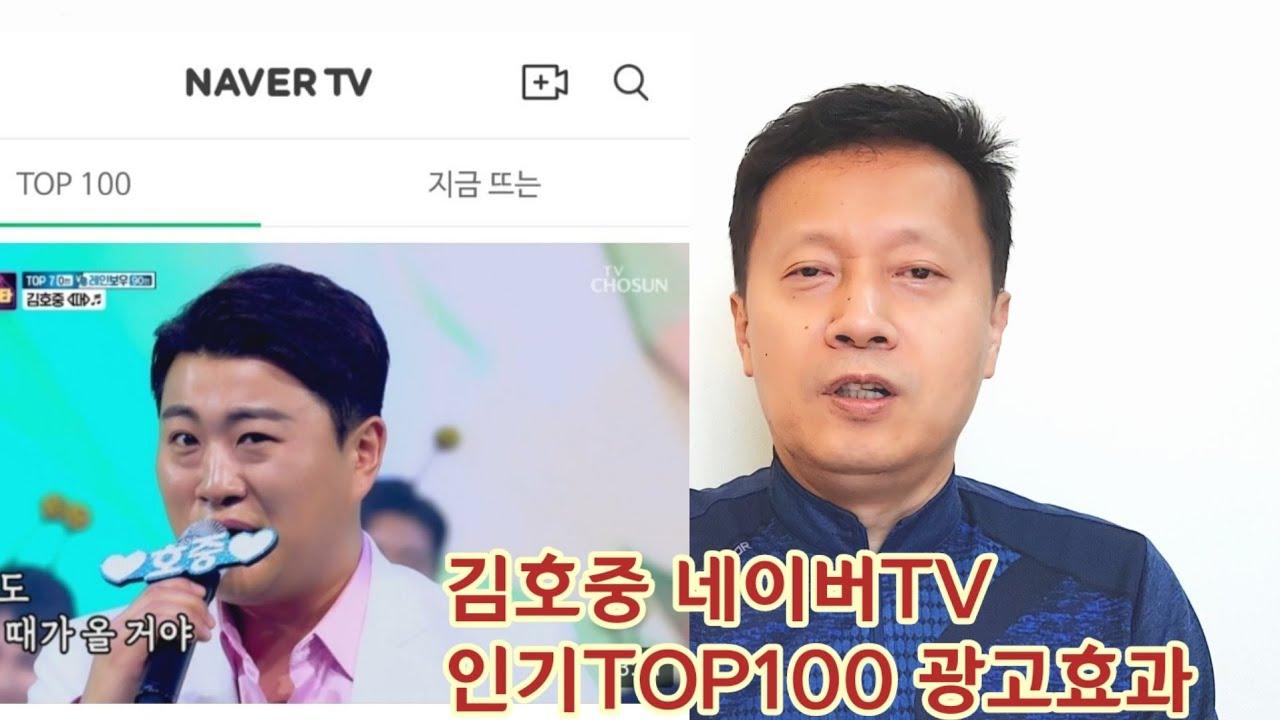 김호중 네이버TV 인기TOP100 광고효과 분석