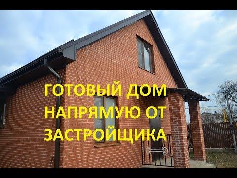 Продажа готового дома от застройщика. Белореченск.Краснодарский край