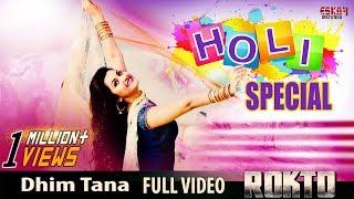 Dhim Tana | Full video Song | Porimoni I Roshan | Akriti Kakar | Savvy | Rokto | Bengali Movie 2016