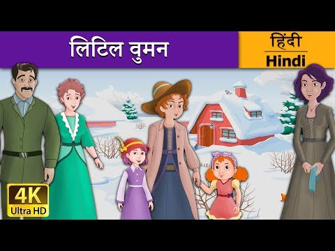 Little Women in Hindi - Kahani - Fairy Tales in Hindi - Story in Hindi - Hindi Fairy Tales