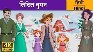 लिटिल वुमन | Little Women in Hindi | Kahani | Fairy Tales in Hindi | Hindi Fairy Tales