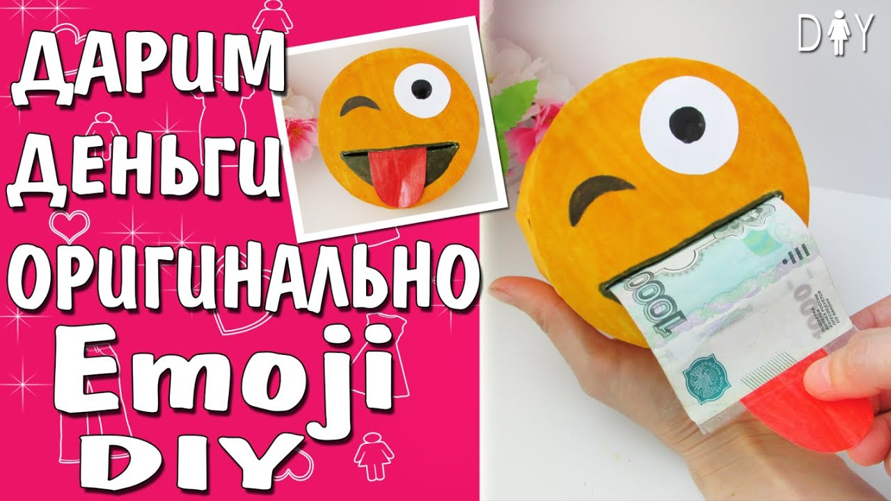Как оригинально подарить деньги | Way to Gift Money - YouTube
