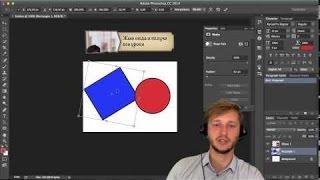 Уроки Фотошопа на русском языке - Инструмент Move Tool(Смотрите бесплатный мастер-класс
