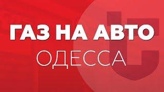видео Установка ГБО 4 Поколения в Киеве и Одессе