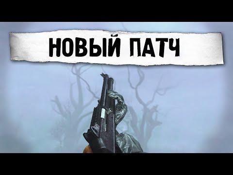 Dead Air: Revolution - НОВЫЙ ПАТЧ 2 на STALKER