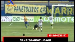 lefteris Παναιτωλικος ΠΑΟΚ 2 0