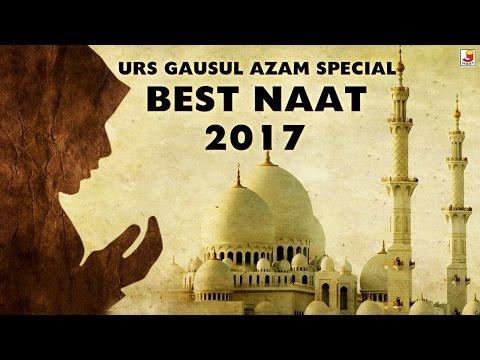 Manqabat ग़ौसुल आज़म स्पेसल   Ghaus E Azam Dastageer   Abdul Qadil Jalani   Islamic Naats 2017  