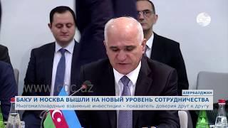 Баку и Москва вышли на новый уровень сотрудничества