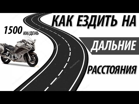 Как ездить на дальние расстояния