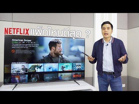มือใหม่ Netflix มาทางนี้ ! มีกี่แพ็กเกจ ? สมัครแบบไหนคุ้มสุด ?