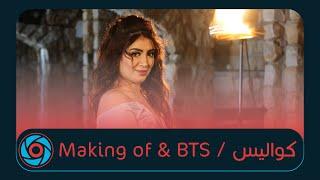 Souhila Ben Lachhab - Jerh Kbir (Makig of & Behind the Scenes) | (سهيلة بن لشهب - جرح كبير (كواليس