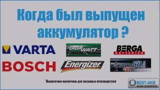 видео Аккумуляторы BERGA